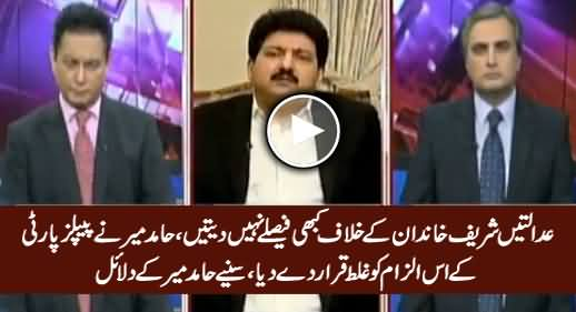 Hamid Mir's Reply on PPP's Stance That Courts Don't Give Verdicts Against Sharif Family