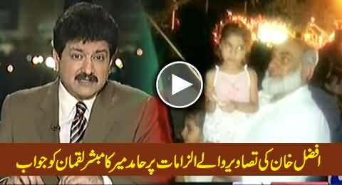 Hamid Mir's Reply to Mubashir Luqman on Afzal Khan's Pictures in PTI Dharna