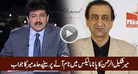 Hamid Mir's Response on Mir Shakeel-ur-Rehman's Name in Panama Leaks