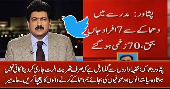 Hamid Mir's Tweet Regarding Secret Agencies After Peshawar Blast