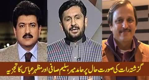 Hamid Mir, Saleem Safi & Mazhar Abbas Views on PTI & PAT March Towards PM House