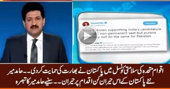 Hamid Mir Shocked On Pakistan's Support For India In UN Security Council