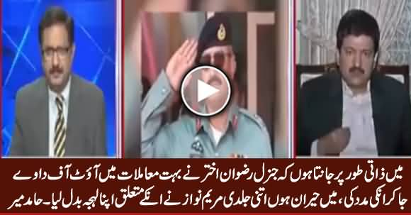 Hamid Mir Shocking Revelation About General Rizwan Akhtar & Maryam Nawaz