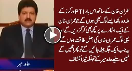Hamid Mir Shocking Revelations About New People in Imran Khan's Dharna This Time