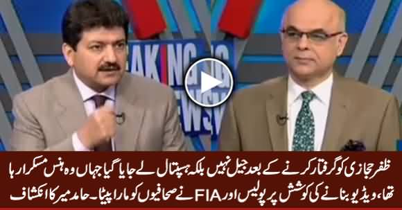 Hamid Mir Shocking Revelations About Zafar Hijazi's Arrest & Volume 10 of JIT Report