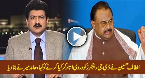 Hamid Mir Showing A Video Clip of Altaf Hussain & Telling What He Said About DG Rangers
