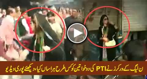 Hamid Mir Showing How PMLN Workers Harassed Two Female PTI Workers in Faisalabad