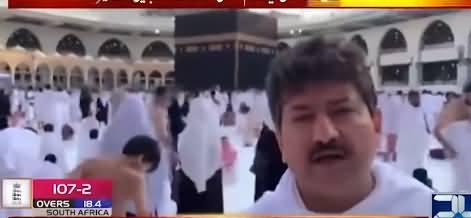 Hamid Mir Special Video Message Regarding OIC Meeting in Makkah