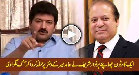 Hamid Mir Telling How His Newspaper Office Was Set on Fire For Publishing A Cartoon Against Nawaz Sharif