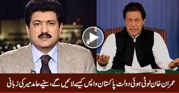 Hamid Mir Telling How Imran Khan Will Bring Looted Money Back To Pakistan