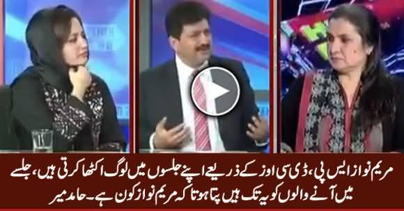 Hamid Mir Telling How Maryam Nawaz Bring People To Her Jalsas