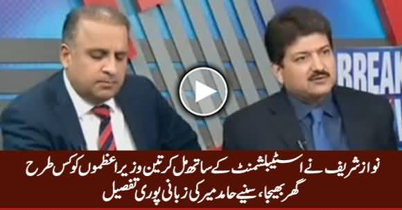 Hamid Mir Telling How Nawaz Sharif Kicked Out Three PMs With The Help of Establishment