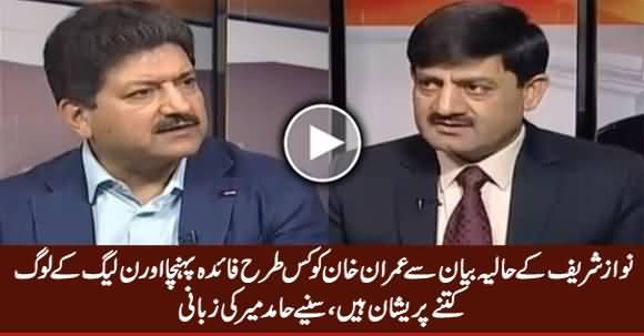Hamid Mir Telling How Nawaz Sharif's Statement Gave Benefit To Imran Khan