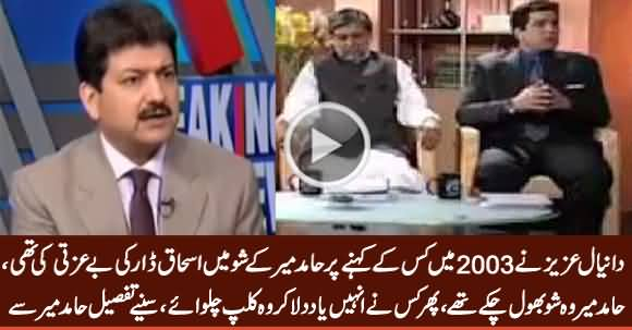 Hamid Mir Telling Inside Story of Famous Video Clip In Which Daniyal Aziz Insulted Ishaq Dar