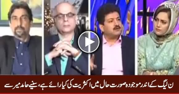 Hamid Mir Telling The Point of View of PMLN's Majority MNA's in Current Situation