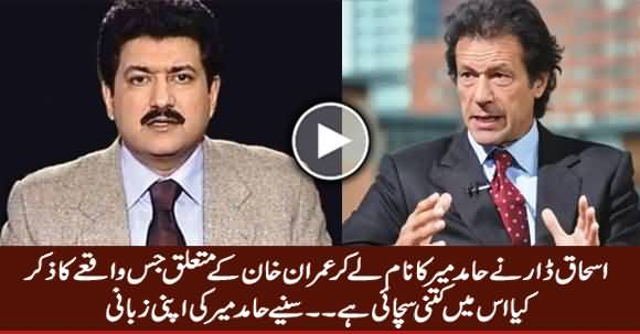 Hamid Mir Telling the Reality of Incident Quoted By Ishaq Dar About Imran Khan