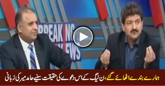 Hamid Mir Telling The Reality of PMLN's Claim That Their Workers Were Kidnapped