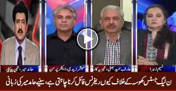 Hamid Mir Telling The Reason Why PMLN Want To File Reference Against Justice Khosa
