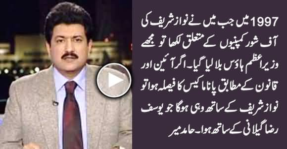 Hamid Mir Telling What Happened When He Wrote About Nawaz Sharif's Off-Shore Companies in 1997