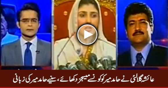 Hamid Mir Telling What He Saw in Ayesha Gulalai's Mobile Phone
