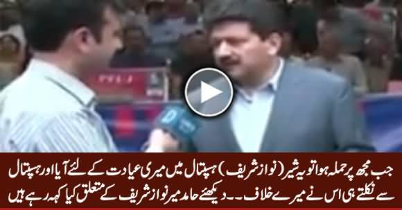 Hamid Mir Telling What Nawaz Sharif Did When He Was Attacked in 2014