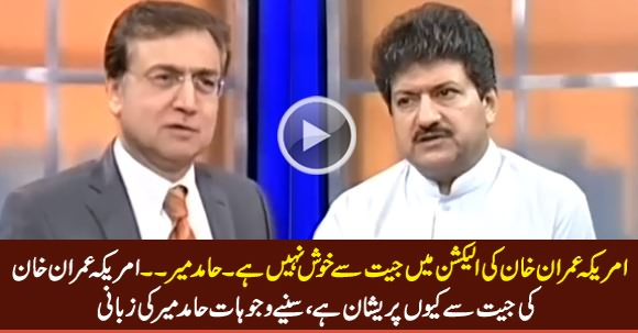 Hamid Mir Telling Why America Is Not Happy on Imran Khan's Win