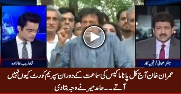Hamid Mir Telling Why Imran Khan Is Not Attending Panama Case Hearing Now A Days