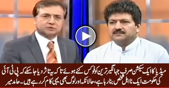 Hamid Mir Telling Why One Section of Media Is Propagating Against Jahangir Tareen
