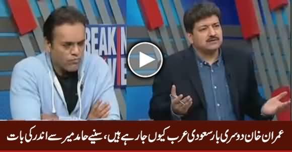 Hamid Mir Telling Why PM Imran Khan Going To Saudi Arabia Again