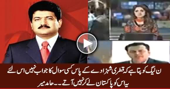 Hamid Mir Telling Why Sharif Family Didn't Present Qatari Prince Before JIT