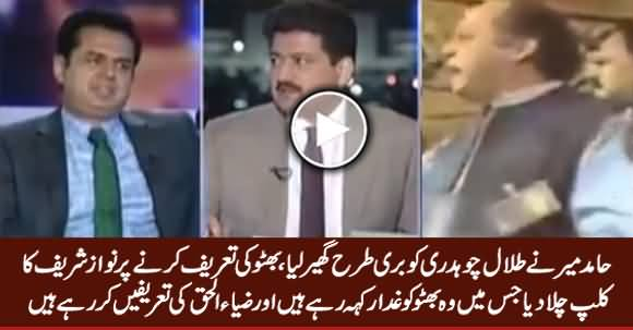 Hamid Mir Trapped Talal Chaudhry By Playing Nawaz Sharif's Clip About Bhutto & Zia