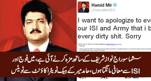 Hamid Mir Twitter Account Got Hacked, Apologizing Tweets To Army & ISI