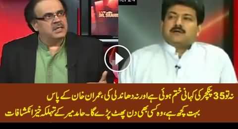 Hamid Mir Warns Nawaz Sharif That Imran Khan Still Has Lot of Evidences About Rigging