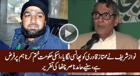 Hamid Nasir Chattha Bashing Nawaz Sharif on The Execution of Mumtaz Qadri