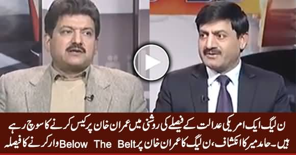 Hamir Mir Reveals What PMLN Is Going To Do Against Imran Khan