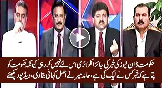Hamir Mir Reveals Why Govt Is Not Doing a Fair Inquiry Regarding Cyril's Issue