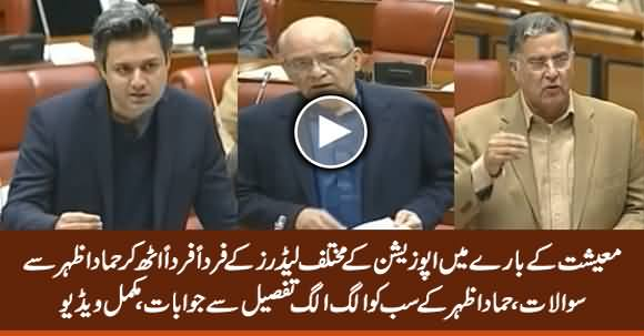 Hammad Azhar Replies The Questions of Opposition Members About Economy in Parliament