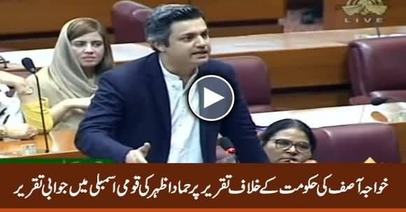 Hammad Azhar Speech Replying Khawaja Asif in National Assembly - 11th February 2020