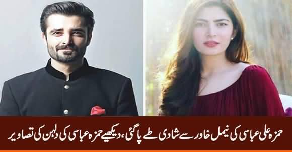 Hamza Ali Abbasi Getting Married To Naimal Khawar, See The