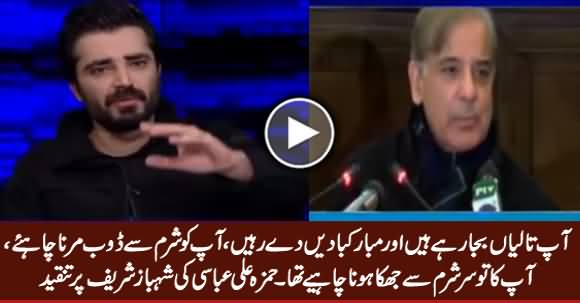 Hamza Ali Abbasi Blasts on Shahbaz Sharif For Clapping & Laughing in Press Conference