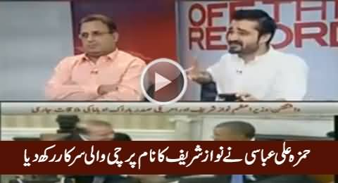 Hamza Ali Abbasi Calls PM Nawaz Sharif As