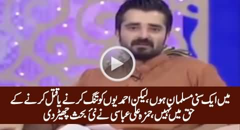 Hamza Ali Abbasi First Time Speaks For the Rights of Ahmadis on National Tv