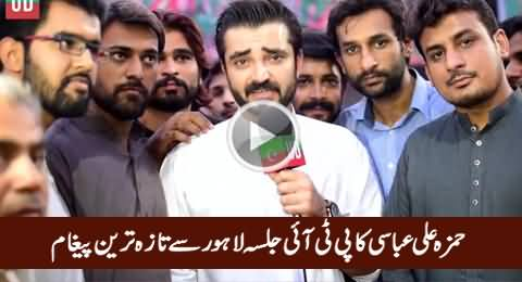 Hamza Ali Abbasi Latest Message From PTI Jalsa Lahore For NA-122 Voters