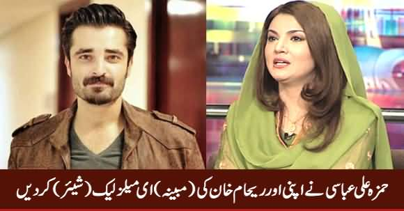Hamza Ali Abbasi Leaked His Email Conversation With Reham Khan