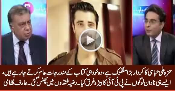 Hamza Ali Abbasi's Role Is Very Dubious - Arif Nizami Criticizing Hamza Ali Abbasi