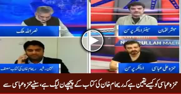 Hamza Ali Abbasi Telling Why He Is Sure That PMLN Is Behind Reham Khan's Book