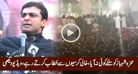 Hamza Shabaz Addressing Empty Seats During NA-122 Election Campaign