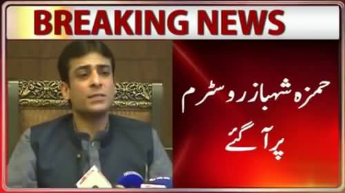 Hamza Shahbaz Appears Before SC in Ayesha Ahad Case