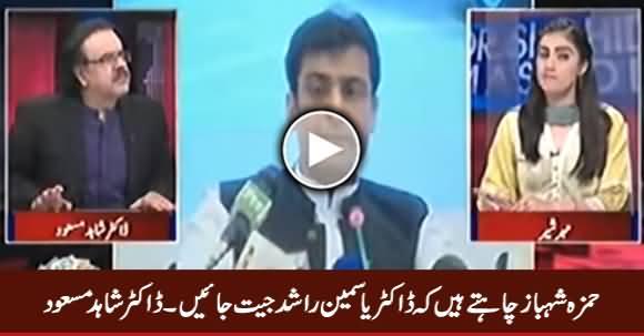 Hamza Shahbaz Chahte Hain Ke Dr. Yasmin Rashid Jeet Jayein - Dr. Shahid Masood