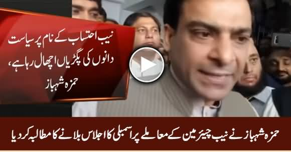 Hamza Shahbaz Demands Assembly Session to Probe Chairman NAB Issue